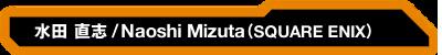 Naoshi Mizuta(SQUAREENIX)