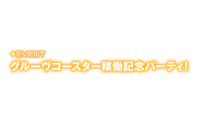 グルーブコースター稼働記念パーティ!