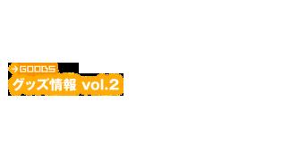 グッズ情報 vol.2