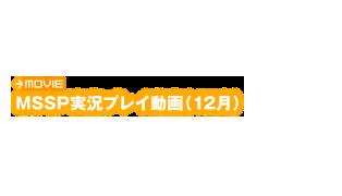 MSSP実況プレイ動画(12月)