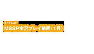 MSSP実況プレイ動画(1月)
