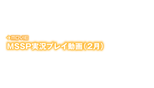 MSSP実況プレイ動画(2月)