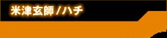 米津玄師/ハチ