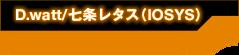 D.watt / 七条レタス(IOSYS)