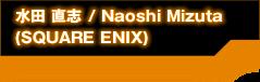 水田 直志 / Naoshi Mizuta(SQUAREENIX)