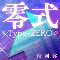 零式 <Type-ZERO>