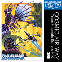 COSMIC AIR WAY -Trans Mountain Express MIX-