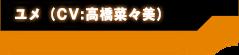 ユメ(CV:高橋菜々美)