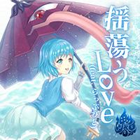 揺蕩うLove (feat. らっぷびと)