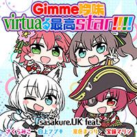 Gimme吟味virtuaる最高star!!!!
